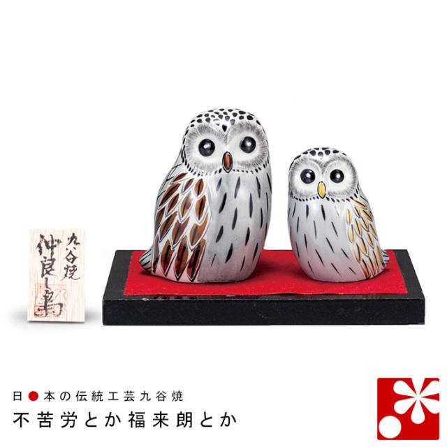 九谷焼 夫婦 ふくろう 白彩(不苦労 フクロウ)(WAZAHONPO-61547)