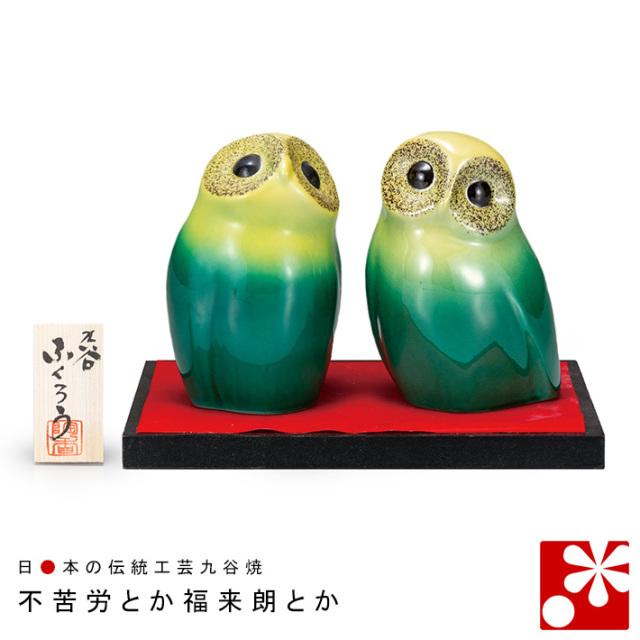 九谷焼 夫婦 ふくろう 釉彩(不苦労 フクロウ)(WAZAHONPO-61548)