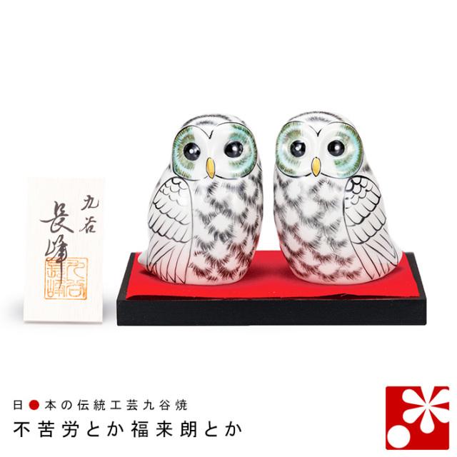九谷焼 夫婦 ふくろう 白(不苦労 フクロウ)(WAZAHONPO-61549)