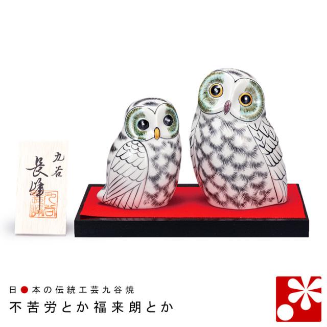 九谷焼 夫婦 ふくろう 白(不苦労 フクロウ)(WAZAHONPO-61550)