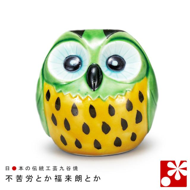 九谷焼 ふくろう 緑彩(不苦労 フクロウ)(WAZAHONPO-61556)