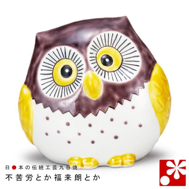 九谷焼 ふくろう 青九谷 紫(不苦労 フクロウ)(WAZAHONPO-61560)