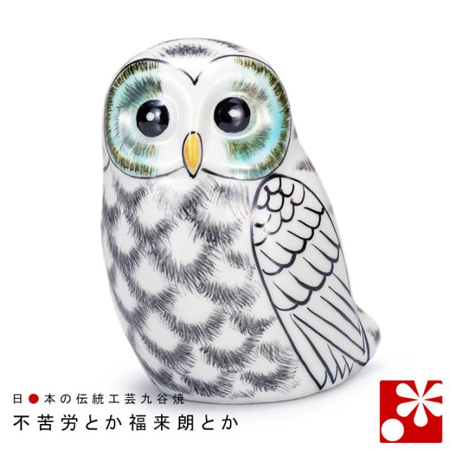 九谷焼 ふくろう 白(不苦労 フクロウ)(WAZAHONPO-61563)