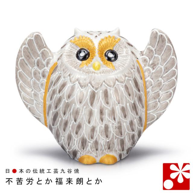 九谷焼 飛翔ふくろう 白黒盛(不苦労 フクロウ)(WAZAHONPO-61567)
