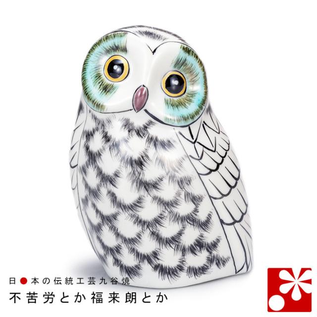 九谷焼 ふくろう 白(不苦労 フクロウ)(WAZAHONPO-61568)
