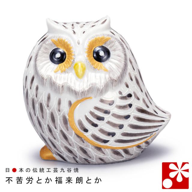 九谷焼 ふくろう 白黒盛(不苦労 フクロウ)(WAZAHONPO-61569)