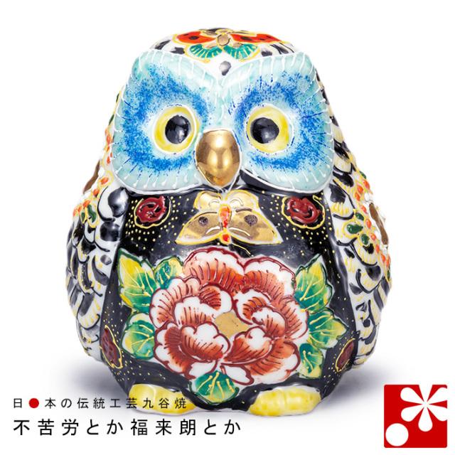 九谷焼 ふくろう 牡丹(不苦労 フクロウ)(WAZAHONPO-61570)