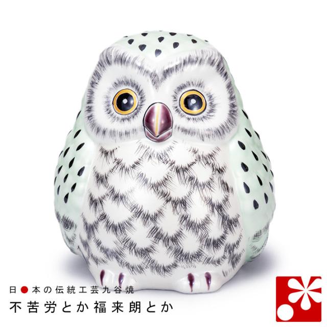 九谷焼 ふくろう 光彩(不苦労 フクロウ)(WAZAHONPO-61572)