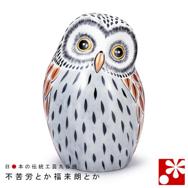 九谷焼 ふくろう 白彩(不苦労 フクロウ)(WAZAHONPO-61576)