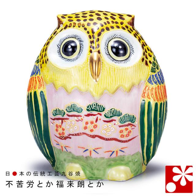 九谷焼 ふくろう 黄盛(不苦労 フクロウ)(WAZAHONPO-61579)