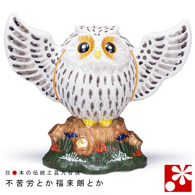 九谷焼 ふくろう 白盛黒(不苦労 フクロウ)(WAZAHONPO-61580)