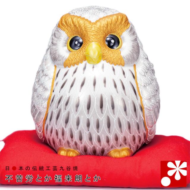 九谷焼 ふくろう 白盛黒 座布団付(不苦労 フクロウ)(WAZAHONPO-61582)
