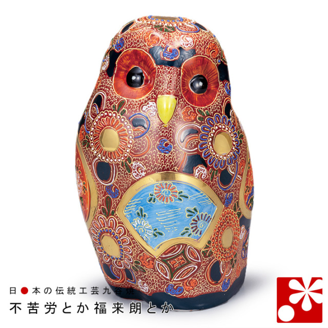 九谷焼 ふくろう 盛(不苦労 フクロウ)(WAZAHONPO-61584)
