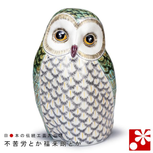 九谷焼 ふくろう 緑釉彩(不苦労 フクロウ)(WAZAHONPO-61585)