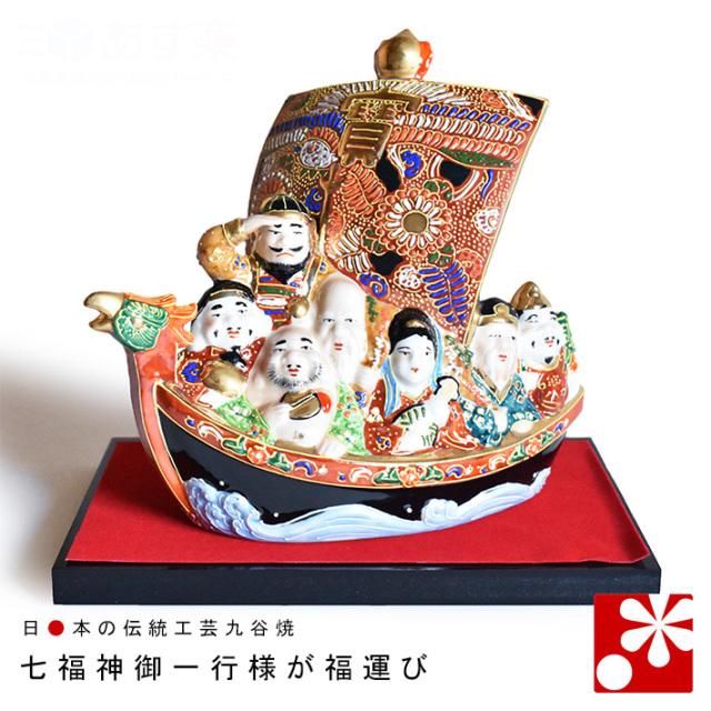 九谷焼 7.5号七福神宝船 盛(WAZAHONPO-61624)