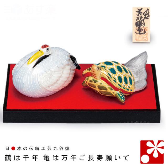 九谷焼 鶴と亀 盛(WAZAHONPO-61625)