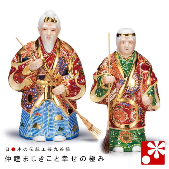 九谷焼 高砂(たかさご) 盛(WAZAHONPO-61627)