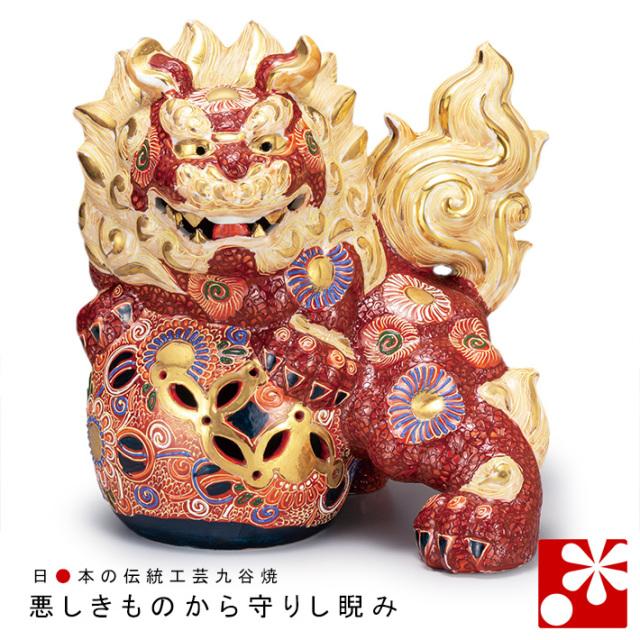 九谷焼 8号獅子(高さ25cm) 盛(WAZAHONPO-61634)