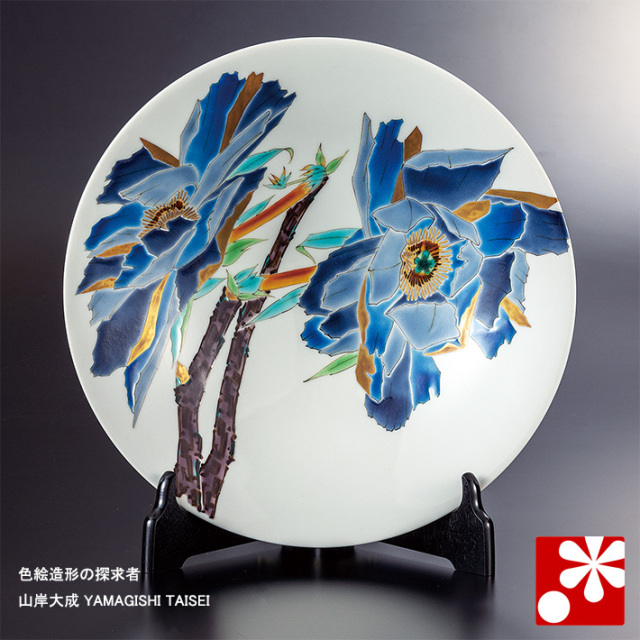 九谷焼 飾り大皿 色絵牡丹 山岸大成(皿立て付)
