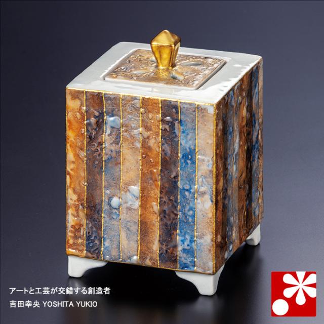 九谷焼 香炉 彩色金彩 吉田幸央