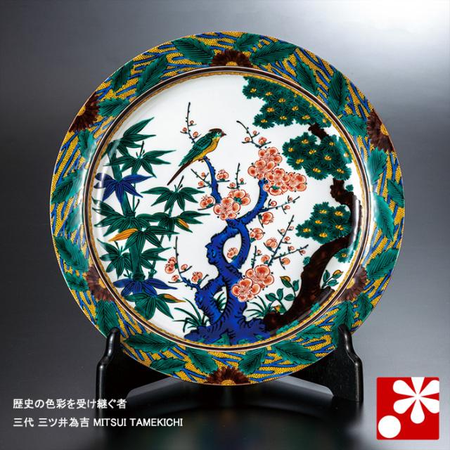 九谷焼 飾り大皿 色絵松竹梅 三代 三ツ井為吉(皿立て付)