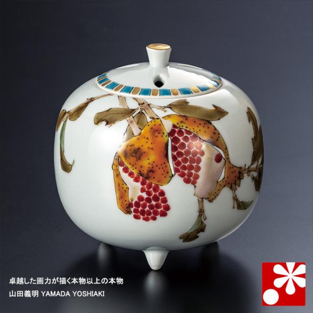 九谷焼 3.8号 香炉 柘榴 山田義明