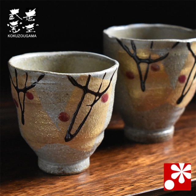 九谷焼 夫婦湯呑 金箔花文 虚空蔵窯(WAZAHONPO-40728)