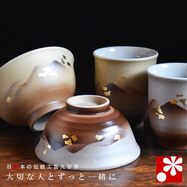 九谷焼 夫婦茶碗 夫婦湯呑セット 金箔連山(WAZAHONPO-60516)