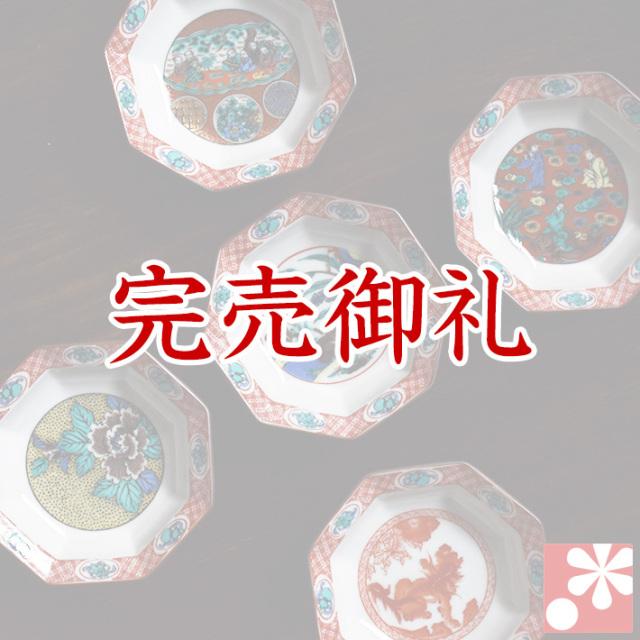 九谷焼 豆皿 セット 時代絵【アウトレット】(WAZAHONPO-5032)