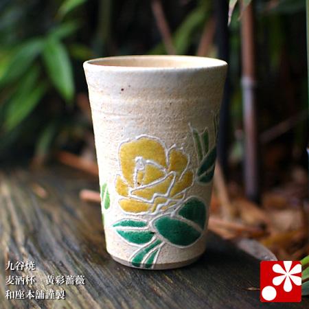麦酒杯 黄彩バラ 和座本舗謹製(WAZAHONPO-craftbeer01)