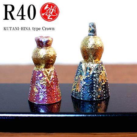 九谷塾 R40 type Crown 黒彩(R40-003)