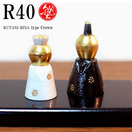 九谷塾 R40 type Crown 白黒唐草文(R40-006)