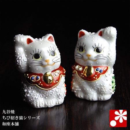 ちび招き猫ちゃんセット 元祖白盛(WAZAHONPO-GANSO)