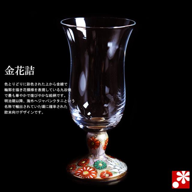 九谷和グラス 冷酒グラス 金花詰(WAGLASS-R03)