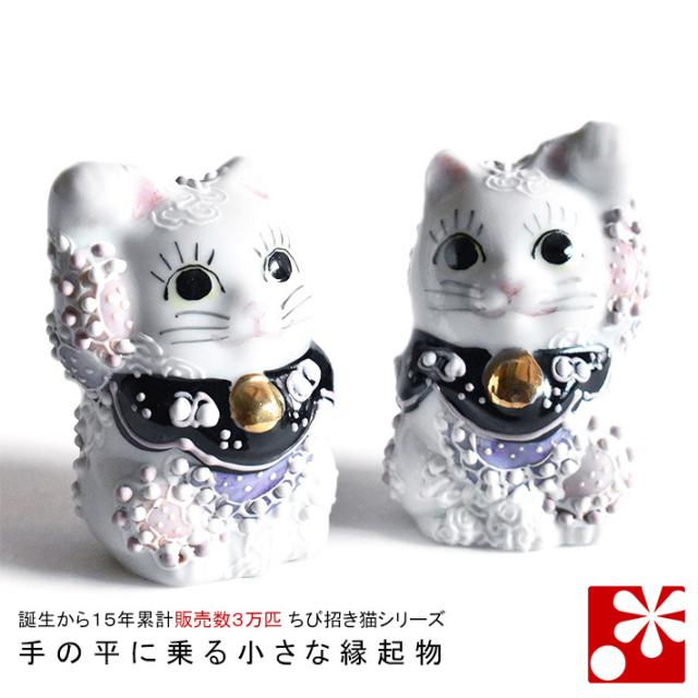 九谷焼 ちび招き猫シリーズ 花むらさき慶祝カラー(WAZAHONPO-15th)