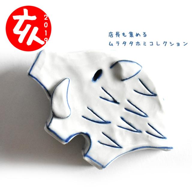 村田さんの干支アニマルコレクション いのしし(MURATANAHOMI-I)