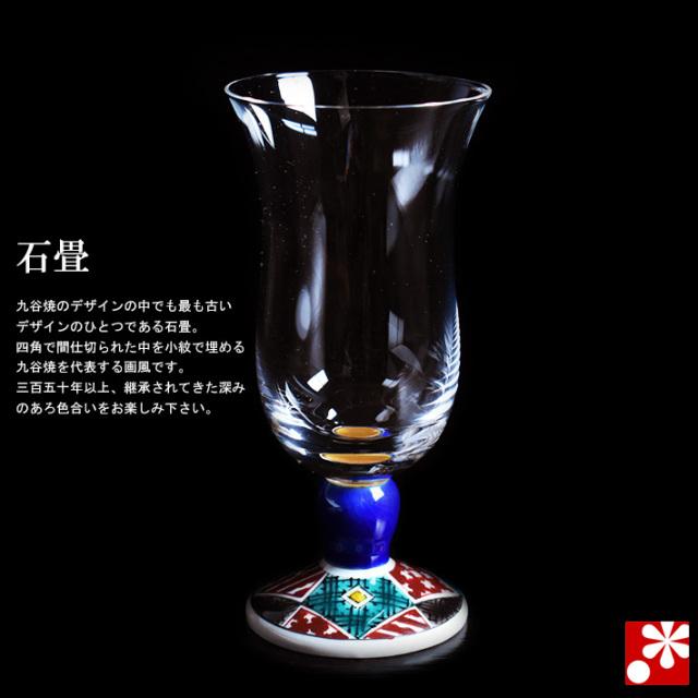 九谷和グラス 冷酒グラス 石畳(WAGLASS-R01)