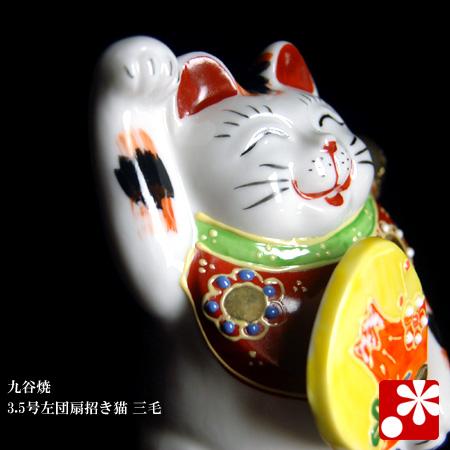 左うちわ招き猫(右手) 三毛(WAZAHONPO-51553)