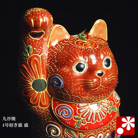4号招き猫(右手) 盛(WAZAHONPO-61487)