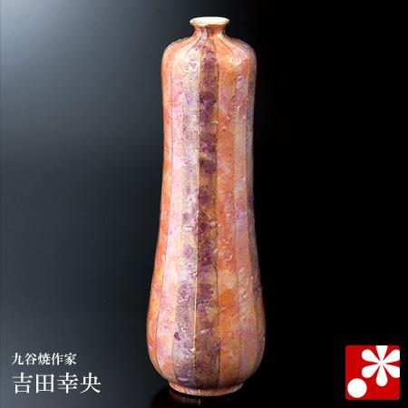 九谷焼 花瓶 彩色金彩 吉田幸央(WAZAHONPO-42022)