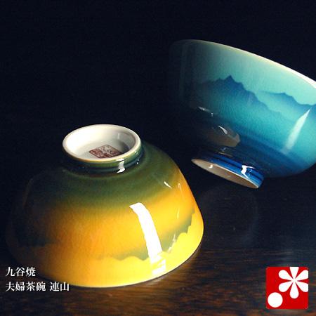 夫婦茶碗 連山(WAZAHONPO-50472)