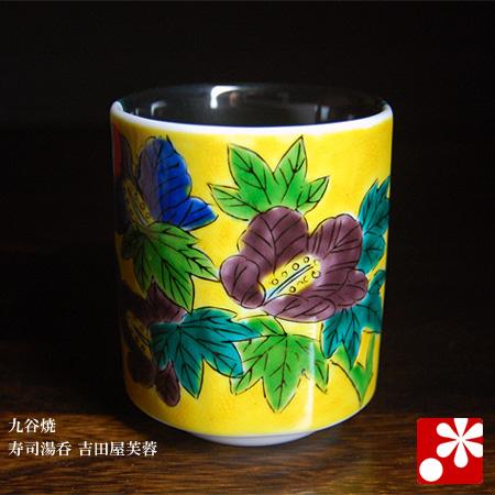 九谷焼 湯呑み