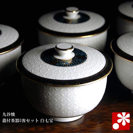 九谷焼 蓋付き 湯呑み 5客セット 白七宝(WAZAHONPO-50750)