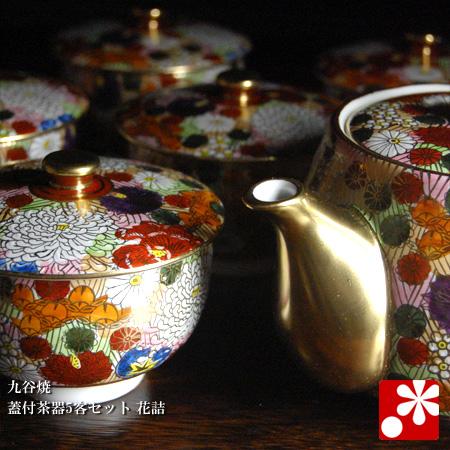 九谷焼 蓋付き 湯呑み 5客・急須セット 花詰(WAZAHONPO-50774)