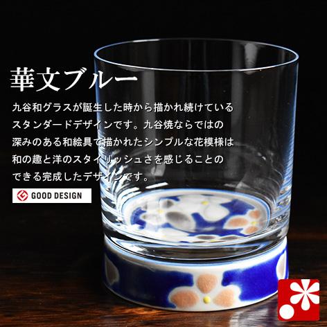 九谷和グラス ロックグラス 華文ブルー(WAZAHONPO-ROC8)