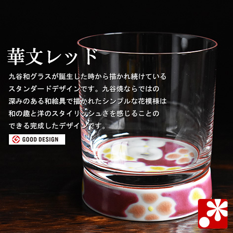 九谷和グラス ロックグラス 華文レッド(WAZAHONPO-ROC9)