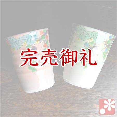 九谷焼 ペア ビアカップ ぶどう文【アウトレット】
