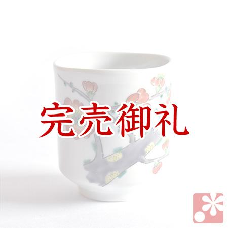 九谷焼 湯のみ 梅【アウトレット】