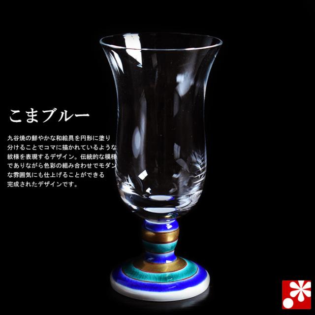 九谷和グラス 冷酒グラス こまブルー(WAGLASS-R04)