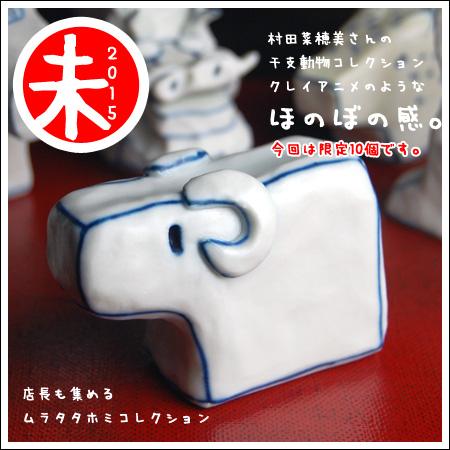 村田さんの干支アニマルコレクション ひつじ(MURATANAHOMI-MI)